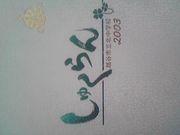 越谷北中03年卒(S62・3生まれ)
