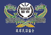 琉球民謡協会