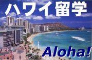 ☆ハワイ留学☆Aloha!☆
