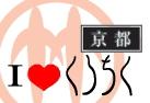 愛 ラブ KUROCHIKU*くろちく
