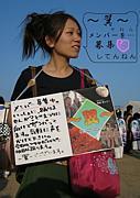鳴子踊りチーム〜翼〜
