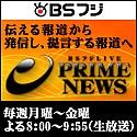 BSフジLIVE PRIME NEWS