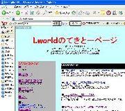 Lworldのてきとーページ