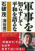 極左(日本の左翼)にはうんざり