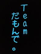 Team.だもんで。