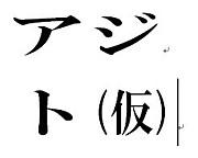 オンライン同人誌:アジト(仮)