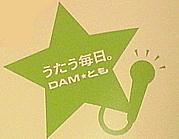 DAM☆とも
