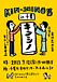 キンシノ〜落語と絵描きで何する