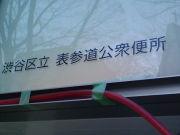 渋谷区立 表参道公衆便所