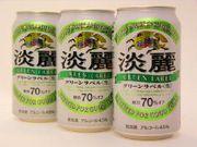 ビール好きあつまれ!!