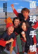 宮村優子の直球で行こう