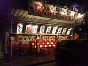 ☆,+'駅前ホルモンだるま山'+,☆
