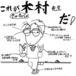 日立・金小'92卒6年4組同窓会