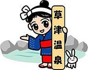 ゆもみちゃん友の会 草津温泉