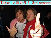 Tokyo マヨカラ! 3rd Season