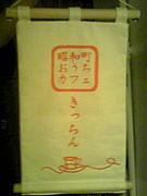 昭和町 おうちカフェ きっちん