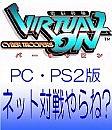 【PC】OMG NET対戦【PS2】
