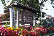 塩尻市 Shiojiri City