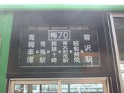 ☆都営バス・梅70沿線の集い☆