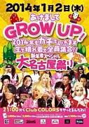 GROW UP 2014/1/2(木)