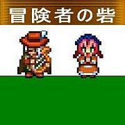 ゲーム初心者コミュ 冒険者の砦