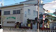 松虫幼稚園(学校法人 前島学園)
