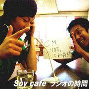 Soycafeラジオの時間