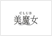 CLUB 美魔女
