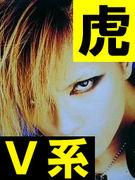 【阪神】V系限定【虎】