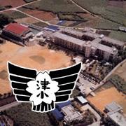 津嘉山小学校