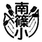 江戸川区立南篠崎小学校