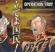 オペレーショントロイ ジオン軍