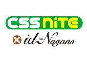 CSS Nite �� id=Nagano