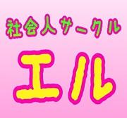 大阪社会人サークルエル 平土日オフ会