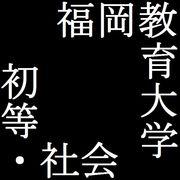 福岡教育大学 初等・社会専修
