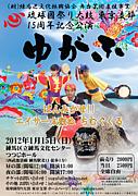 新 ☆ 琉球國祭り太鼓 東京支部