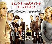 HEROES大好き!
