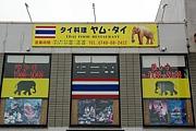 タイ料理「ヤム・タイ」