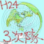 青年海外協力隊24年度3次隊