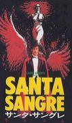 サンタ・サングレ 聖なる血
