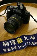 駒澤大学学生卒業アルバム委員会
