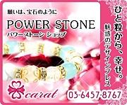 8carat【パワーストーン】