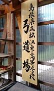 島根県松江東高弓道部OB会