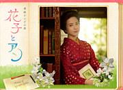 連続テレビ小説 『花子とアン』