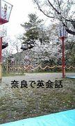 奈良県☆英会話初心者の集い
