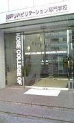 神戸リハビリテーション専門学校