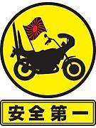 京都 旧車 現行車 愛好家連盟