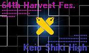 第64回収穫祭