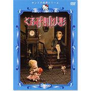 サンリオ映画「くるみ割り人形」