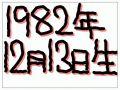 1982年12月13日生まれの方